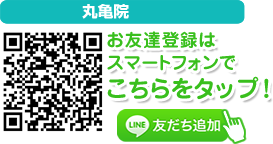 LINE 丸亀