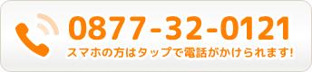 多度津ゼッケイ整骨院・整体院電話tel:0877320121
