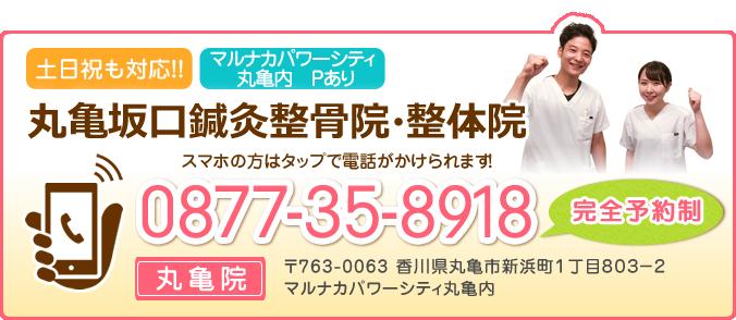 丸亀院電話:0877-35-8918