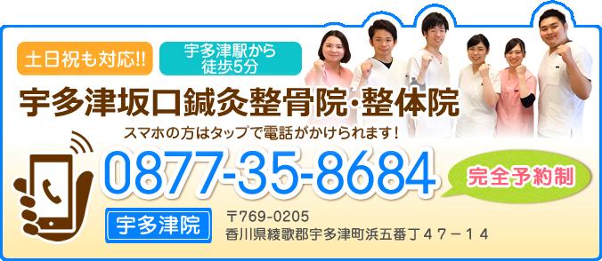 宇多津院電話:0877-35-8684