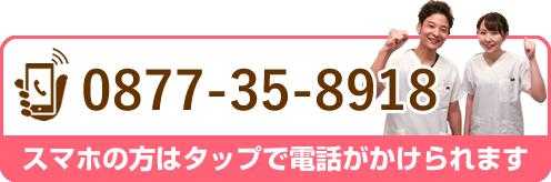 電話番号:tel:0877-35-8918