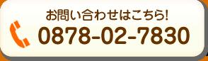 綾川院電話番号:0878-02-7830
