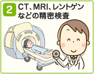 CT、MRI、レントゲンなどの精密検査