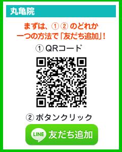 LINE 丸亀院