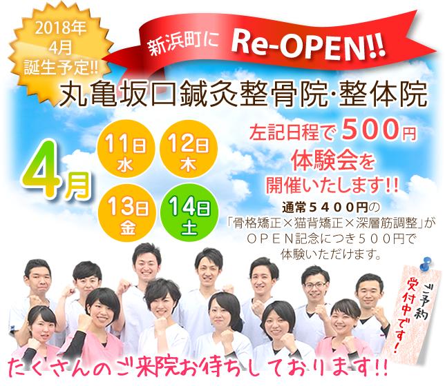 新浜町に丸亀坂口鍼灸整骨院・整体院がリニューアルオープン