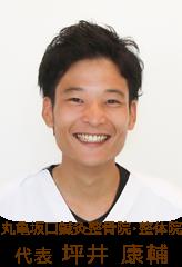 院長 稲井田 寛史