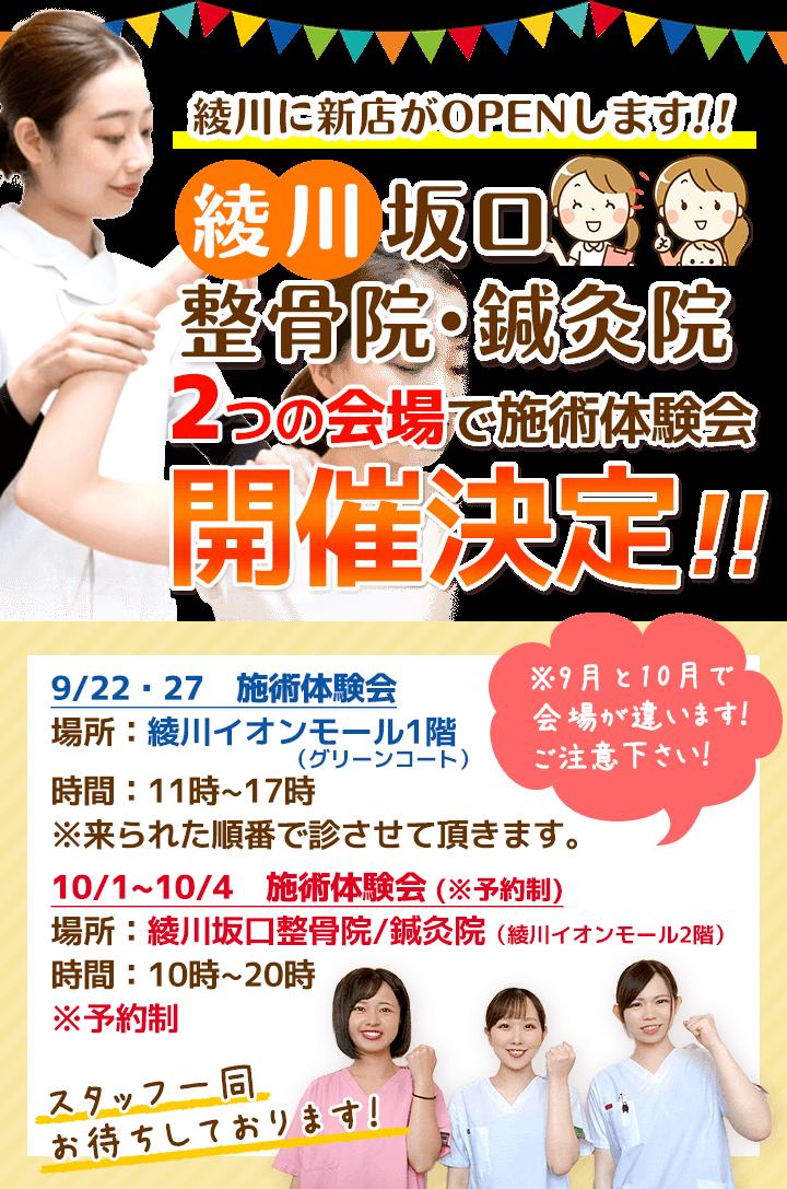 綾川院の施術体験会!
