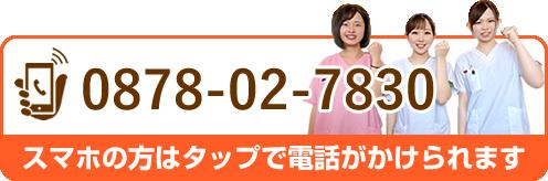 電話番号:tel:0878-02-7830