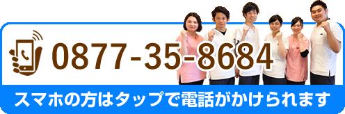 電話番号:tel:0877-35-8684