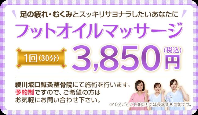 フットオイルマッサージ1回3,850円