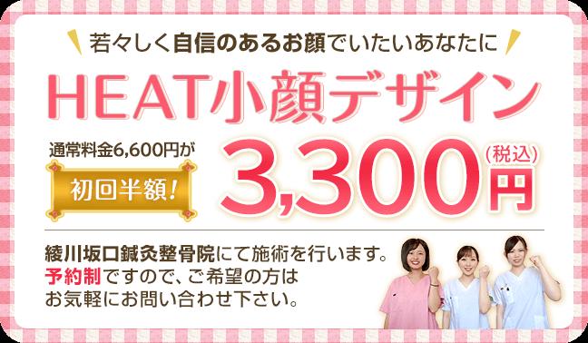 HEAT小顔デザイン初回半額3,300円