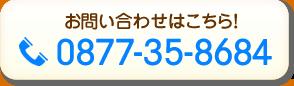 宇多津院電話番号:0877-35-8684